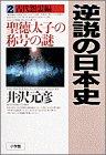 逆説の日本史〈2 古代怨霊編〉聖徳太子の称号の謎
