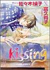 Kissing / 佐々木 禎子 のシリーズ情報を見る