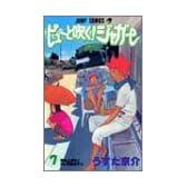 ピューと吹く!ジャガー (7) (ジャンプ・コミックス)