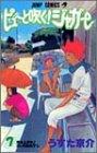 ピューと吹く!ジャガー 第7巻 2004年06月04日発売