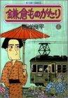 鎌倉ものがたり (4)