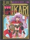 パートタイム戦士HIKARI (ホラーコミックススペシャル / いのまた むつみ のシリーズ情報を見る
