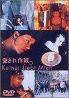 愛され作戦 Doris Dorrie [DVD]