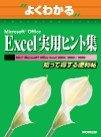 よくわかるMicrosoft Office Excel 実用ヒント集—知って得する便利帖 (よくわかるトレーニングテキスト)