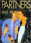 PARTNERS (バンブー・コミックス)