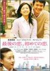 最後の恋、初めての恋[DVD]