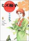4階のミズ桜子 / 里中 満智子 のシリーズ情報を見る