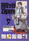 阿佐ヶ谷Zippy 5 (ガンガンファンタジーコミックス)