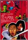 恋する幼虫 [DVD] (商品イメージ)