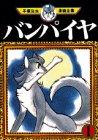 バンパイヤ (1) (手塚治虫漫画全集 (142))