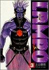 ランポ 3―The hypersonic boy (てんとう虫コミックススペシャル)