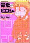 最近のヒロシ。 (角川コミックス・エース・エクストラ)