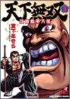 天下無双 3―江田島平八伝 (ジャンプコミックスデラックス)