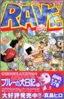 RAVE(27) (講談社コミックス)