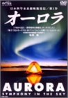 AURORA~Symphony in The Sky~ [DVD]