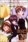 シスター・プリンセス angel 02〈初回限定版〉