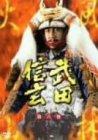 NHK大河ドラマ 武田信玄 完全版 第六巻 [DVD]
