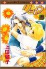 リョウ (1) (マーガレットコミックス (2449))