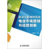 telecom-marketing-and-business-innovation-mobile-internet-erachinese-edition