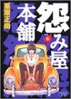 怨み屋本舗 6 (ヤングジャンプコミックス)