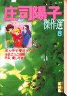 庄司陽子傑作選 (8) (講談社漫画文庫)