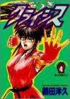 なつきクライシス 4 (ヤングジャンプコミックス)