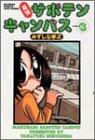 幕張サボテンキャンパス (3) (Bamboo comics)