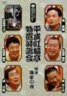 平成紅梅亭 特選落語会 特選!噺家の会 [DVD]