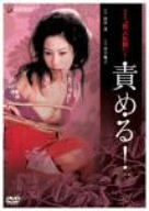 発禁本「美人乱舞」より 責める! [DVD]