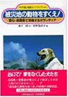 被災地の動物をすくえ!―雲仙・普賢岳で活動するボランティア (PHP愛と希望のノンフィクション)