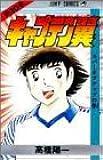 キャプテン翼 (第30巻) (ジャンプ・コミックス)