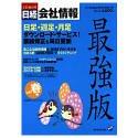 CD-ROM 日経会社情報 最強版 2003 春号