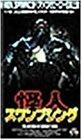 怪人スワンプシング [DVD]