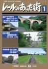 レールのあった街 1 [DVD]