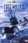 フリー・ウィリー 3 [DVD]