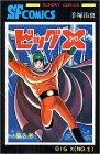 ビッグX (第3巻) (SUNDAY COMICS—大長編SFコミックス)