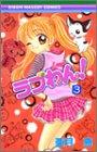 ラブわん! 3 (りぼんマスコットコミックス)