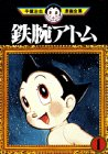 鉄腕アトム (1) (手塚治虫漫画全集 (221))