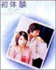 初体験 DVD-BOX