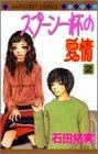 スプーン一杯の愛情 2 (マーガレットコミックス)