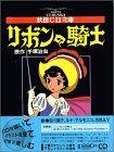 リボンの騎士 (秋田CD文庫)