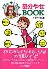 マダム・サイコの部分やせBOOK (双葉文庫 CHIBIシリーズ)