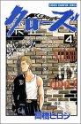 クローズ 第4巻 1992-01発売