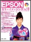 EPSONカラーイメージング Vol.13 (13)