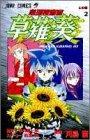 心理捜査官草薙葵 2 心の闇 (ジャンプコミックス)