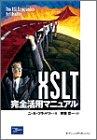 XSLT完全活用マニュアル