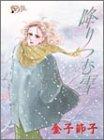 降りつむ雪 (秋田レディースコミックスデラックス)