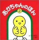 あかちゃんのほん 第2集 (2)