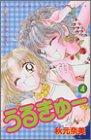 うるきゅー (4) (講談社コミックスなかよし (963巻))