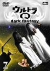 ウルトラQ~dark fantasy~case7 [DVD]